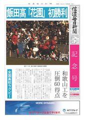 高校ラグビー、飯田高 花園初勝利
