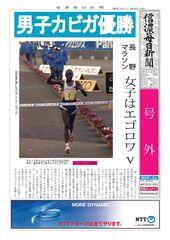 長野マラソン 男子カビガ優勝