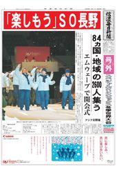 スペシャルオリンピックス長野 開会式
