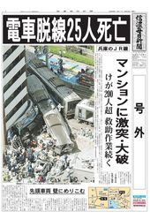 JR福知山線で電車3両が脱線転覆