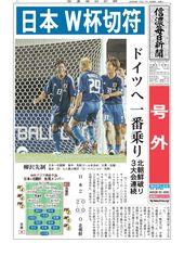 サッカー日本、W杯切符