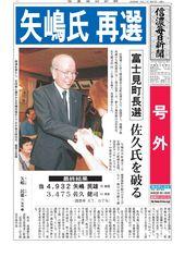 富士見町長に矢嶋氏が再選