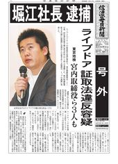 ライブドア堀江社長逮捕 証取法違反容疑