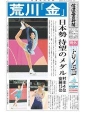 フィギュア 荒川「金」 日本勢 待望のメダル