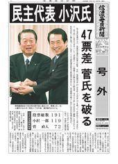 民主新代表に小沢氏 47票差、菅氏破る