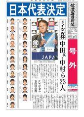 W杯日本代表決定 中田英・中村ら23人