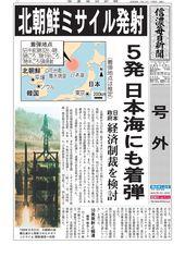 北朝鮮 ミサイル発射 日本海にも着弾