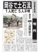 岡谷で土石流 1人死亡 5人不明