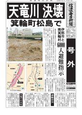 箕輪町松島で天竜川決壊