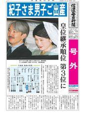 紀子さま男子ご出産 皇位継承順位 第3位に
