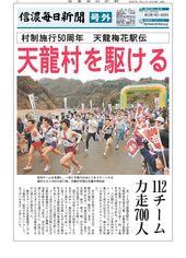 天龍村を駆ける 112チーム力走700人