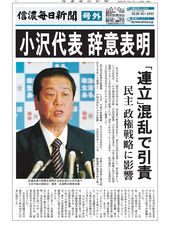 小沢代表が辞意表明 「連立」混乱で引責