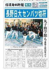 長野日大 選抜高校野球出場へ
