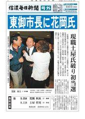 東御市長に花岡氏が初当選。現職の土屋氏破る