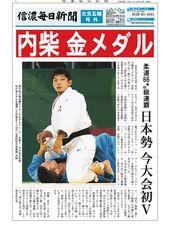 柔道66キロ級 内柴が金メダル。今大会日本勢初V