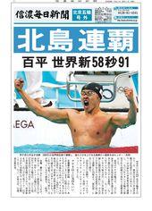 男子百平 北島が世界新で連覇