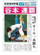 女子柔道63キロ級 谷本が連覇