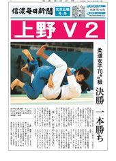 上野V2 柔道女子70キロ級 決勝一本勝ち