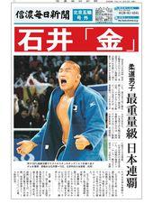 石井「金」 柔道男子最重量級 日本連覇