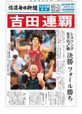 レスリング女子55キロ級 吉田が連覇