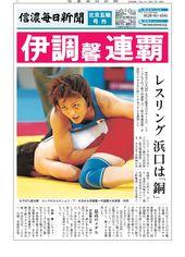 レスリング女子63キロ級 伊調馨が連覇