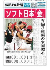 ソフト日本「金」 五輪3連覇の米国破る