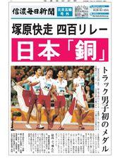 塚原快走四百リレー 日本「銅」トラック男子初のメダル