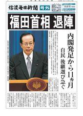 福田首相が退陣 内閣発足から11カ月