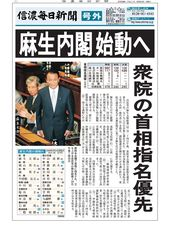 麻生内閣始動へ 衆院の首相指名優先