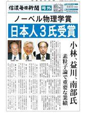 ノーベル物理学賞 日本人3氏受賞