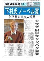 下村氏にノーベル化学賞