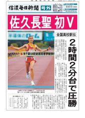 佐久長聖初V 全国高校駅伝 2時間2分台で圧勝