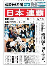 WBC 日本連覇 韓国振り切り世界一