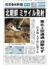北朝鮮ミサイル発射 東北上空通過 迎撃せず