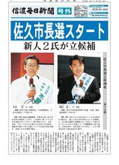 佐久市長選スタート 新人2氏が立候補