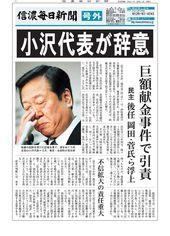 民主・小沢代表が辞意 巨額献金事件で引責