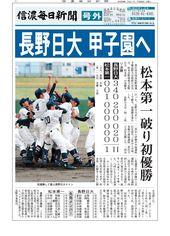 長野日大甲子園へ 松本第一破り初優勝