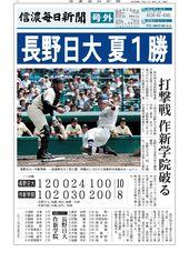 長野日大、夏1勝 打撃戦で作新学院破る