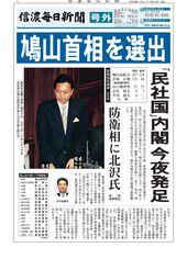鳩山首相を選出 「民社国」内閣、今夜発足