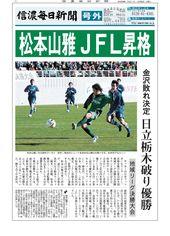 松本山雅JFL昇格 地域リーグ決勝大会もV
