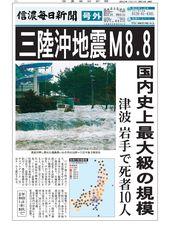 三陸沖地震 M8.8