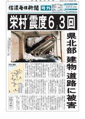 栄村で「震度6」3回