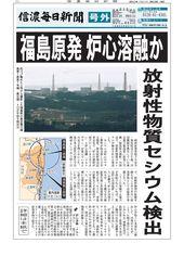 福島原発で炉心溶融か