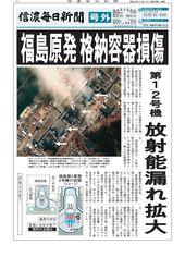 福島原発、格納容器損傷