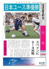 日本、準優勝 サッカー世界ユース