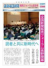 全国新聞販売フォーラム長野開催