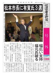 松本市長に有賀氏3選
