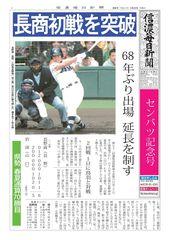 長野商、初戦を突破 選抜高校野球