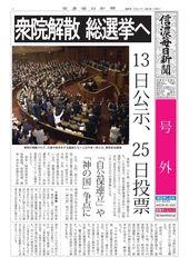 衆院解散 総選挙へ
