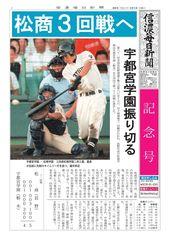 松商3回戦へ 高校野球